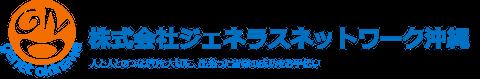 株式会社ジェネラスネットワーク沖縄
